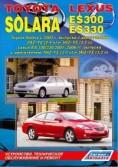 Купить руководство по ремонту Книга Toyota Solara / Lexus ES300/330