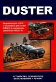Купить руководство по ремонту Книга Renault Duster c 2010г. Устройство, техническое обслуживание и ремонт.