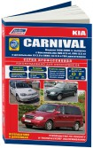 Купить руководство по ремонту Книга KIA Carnival 1998-06 с бенз. KV6(2,5), GV6(2,5) и диз. J3(2,9 CRDi), J3(2,9 TDi) серия ПРОФЕССИОНАЛ. Ремонт.Экспл.ТО