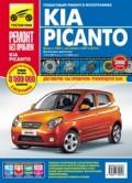 Купить руководство по ремонту Книга KIA Picanto (c 2004г./ рестайлинг с 2007/10г.г.) Ремонт без проблем (цв.фото).