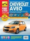Купить руководство по ремонту Книга Chevrolet Aveo.Хэтчбек-с 2002., рест-г в 2008. Седан с 2006г. Ремонт без проблем (цв.фото).