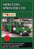Купить руководство по ремонту Книга Mercedes-Benz Sprinter CDI. Диз.двиг. (2000-06)