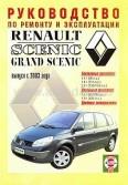 Купить руководство по ремонту Книга Renault Scenic / Grand Scenic с 2003г. Рем. Экспл.