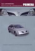 Купить руководство по ремонту Книга Nissan Primera. Серия Автолюбитель