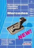 Купить руководство по ремонту Книга Автоматические коробки передач MERCEDES мод. 722,3;722.4;722.5; 722.6 (цв/сх)