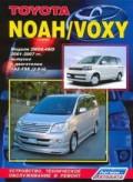 Купить руководство по ремонту  Книга Toyota Noah / Voxy
