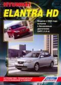 Купить руководство по ремонту Книга HYUNDAI ELANTRA HD. Модели с 2006 года выпуска с бензиновым двигателем G4FC (1,6 л)