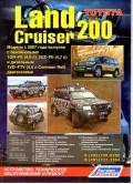 Купить руководство по ремонту Книга Toyota Land Cruiser 200. Серия Автолюбитель. Устройство, техническое