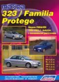 Купить руководство по ремонту Книга Mazda 323, Familia, Protege. Модели 2WD&4WD;