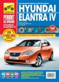 Купить руководство по ремонту Книга Hyundai Elantra IV. Ремонт без проблем (цв.фото).