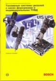 Купить руководство по ремонту Книга Топливные системы дизелей с насос-форсунками и индивидуальными ТНВД. (Bosch)