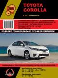 Купить руководство по ремонту Книга Toyota Corolla (с 2013) Ремонт. Эксплуатация