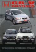 Купить руководство по ремонту Книга HONDA CR-V/ODYSSEY (цв/эл)