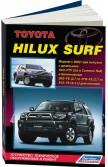 Купить руководство по ремонту Книга Toyota HiLux Surf с 2002 диз. 1KD-FTV (3,0 Common Rail) и бенз. 3RZ-FE (2,7), 2TR-FE (2,7), 5VZ-FE (3,4) Ремонт. Эксплуатация. ТО (Каталог з/ч для ТО)