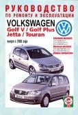 Купить руководство по ремонту Книга VW Golf V / Golf Plus /Jetta / Touran (c 2003) Рем. Экспл.