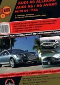 Купить руководство по ремонту Книга Audi А6 Allroad /A6 /A6 Avant /S6 /RS6 (c 2004/ c 08) Ремонт.Эксплуатация