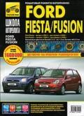 Купить руководство по ремонту Книга Ford Fiesta (c 01), рест-г с 06г., Fusion (с 02) рест-г с 06г. Школа авторемонта (ч/б фото)