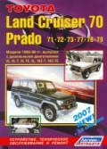 Купить руководство по ремонту Книга Toyota Land Cruiser J70 - Prado. Переработано и дополнено.