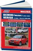 Купить руководство по ремонту Книга Mazda Demio (с 2002 г.) / Mazda 2 & Mazda Verisa (с 2004 г.)