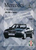 Купить руководство по ремонту Книга MERCEDES BENZ C-класс (W202)