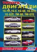 Купить руководство по ремонту Книга Toyota двигатели 1G-FE, 1G-E, 1G-GE, 1G-GTE, 1G-GZE, 7M-GE, 7M-GTE