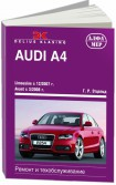 Купить руководство по ремонту Книга Audi A4/ A4 Avant/Limousine с 2008 бензин/дизель. Ремонт.ТО.Эксплуатация