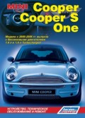 Купить руководство по ремонту Книга Mini Cooper / Cooper S / One 2000-06 с бензиновыми двигателями 1,6 / 1,6 Turbocharged. Ремонт.Экспл.ТО