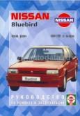 Купить руководство по ремонту Книга Nissan Bluebird