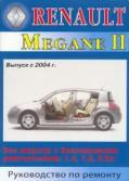 Купить руководство по ремонту Книга Renault Megane II с 2004 г.