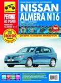 Купить руководство по ремонту Книга Nissan Almera N16. Ремонт без проблем (цв.фото).
