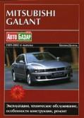 Купить руководство по ремонту Книга Mitsubishi Galant