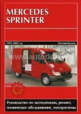 Купить руководство по ремонту Книга MERCEDES BENZ SPRINTER с 1995 г.