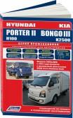 Купить руководство по ремонту Книга Hyundai PorterII & Kia BongoIII с 2012 с диз. D4CB(2,5 Common Rail) серия ПРОФЕССИОНАЛ Ремонт.Экспл.ТО (+Каталог расходных з/ч. Характерные неисправ)