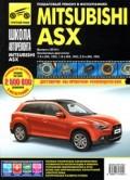 Купить руководство по ремонту Книга Mitsubishi ASX с 2010 г. Школа Авторемонта (ч/б фото, цв/эл).
