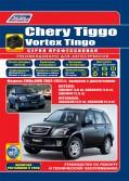Купить руководство по ремонту Книга Chery Tiggo & Vortex Tingo 2005-13 Acteco SQR481F(1,6)/SQR481FC(1,8)/SQR484F(2,0) Mitsubishi 4G63S4M(2,0)/4G64S4M(2,4) сер. ПРОФЕССИОНАЛ РемонтЭксплТО