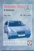 Купить руководство по ремонту Книга MERCEDES BENZ E-класс (W210)