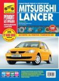 Купить руководство по ремонту Книга Mitsubishi Lancer с 2001-07 гг. Ремонт без проблем (цв.фото)
