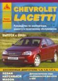 Купить руководство по ремонту Книга Chevrolet Lacetti