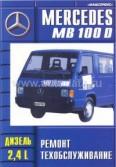 Купить руководство по ремонту Книга MERCEDES BENZ 100D