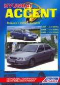Купить руководство по ремонту Книга HYUNDAI ACCENT с 2000