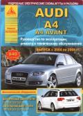 Купить руководство по ремонту Книга Audi A4 / A4 Avant (2004-08) Эксплуатация. Ремонт. ТО