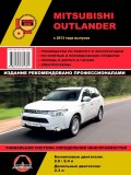 Купить руководство по ремонту Книга Mitsubishi Outlander (c 2013) Ремонт.Эксплуатация