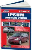 Купить руководство по ремонту Книга Toyota Ipsum, Avensis Verso. Модели 2WD&4WD; с 2001 г. с двигателями 1AZ-FE и 2AZ-FE
