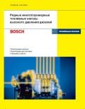 Купить руководство по ремонту Книга Рядные многоплунжерные насосы высокого давления дизелей. Учебное пособие (Bosch)