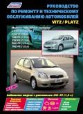 Купить руководство по ремонту Книга Toyota Vitz / Platz 1999-05 бензин. 1SZ-FE (1,0), 2SZ-FE (1,3), 2NZ-FE (1,3), 1NZ-FE (1,5) Ремонт. Эксплуатация. ТО (+Каталог з/ч для ТО)