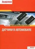 Купить руководство по ремонту Книга Датчики в автомобиле. Серия: Автомобильная техника. Bosch.