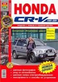 Купить руководство по ремонту Книга Honda CR-V (95-01) прав.+лев. руль.Цв.фото. Экспл.Обсл. Рем.