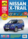 Купить руководство по ремонту Книга Nissan X-Trail (с 2007 / рестайлинг с 2011) Ремонт без проблем (цв.фото).