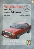 Купить руководство по ремонту Книга MERCEDES BENZ E-класс (W124)