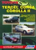 Купить руководство по ремонту Книга Toyota Tercel; Corsa; Corolla II (2WD&4WD;)
